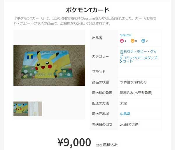 ポケモンのTカードは高値で売れる