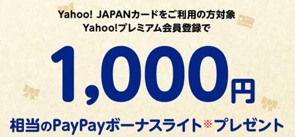 ヤフープレミアム入会後ヤフーカード利用で1,000円プレゼント