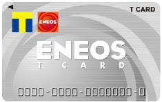 ENEOSのTカード