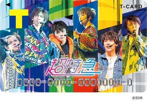 超特急×Tカード