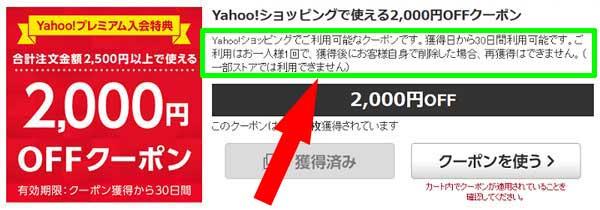 ヤフープレミアム6ヶ月無料で貰える2,000円クーポンの有効期限