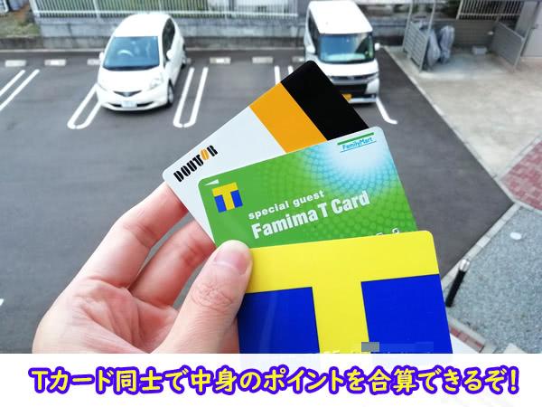 ファミマtカード yahoo!japanカード 比較