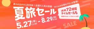 ヤフートラベルの夏旅セール