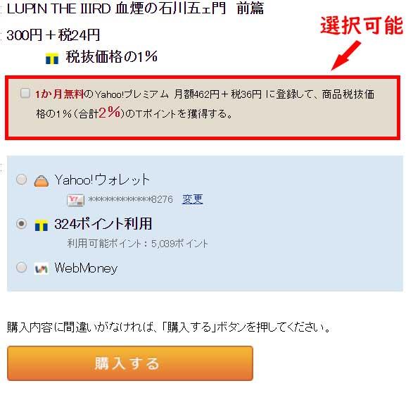 【9月最新版】ヤフープレミアム会員になるメリットとは?無料 ...