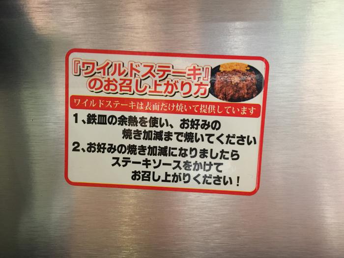 いきなりステーキワイルドステーキのおいしい食べ方