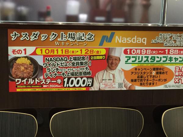 いきなりステーキワイルド300g1000円(店舗)