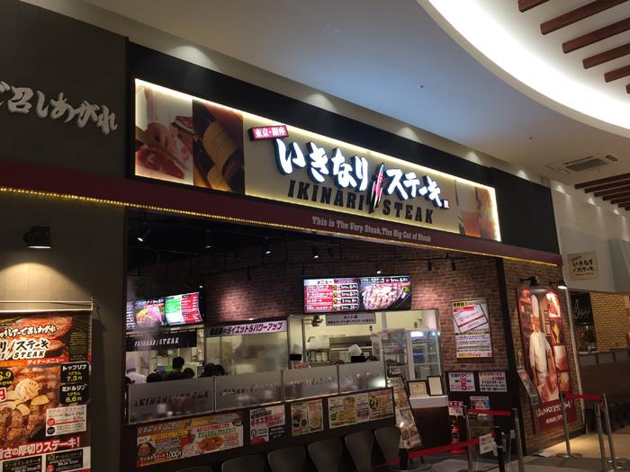 いきなりステーキに行ってみた@来店