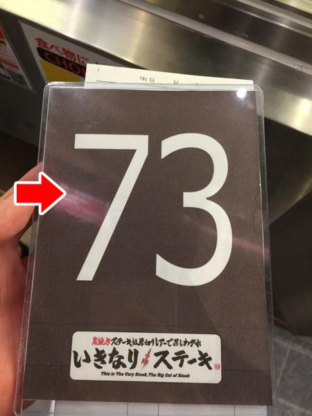 いきなりステーキで渡される番号