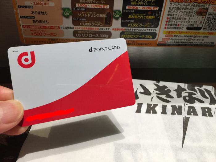 いきなりステーキ!でdポイントカードを出したが・・