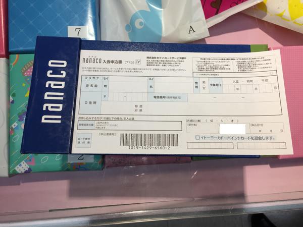 nanacoカードの専用用紙