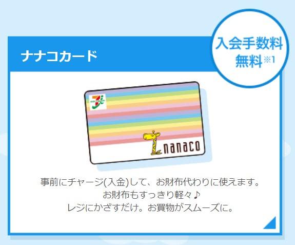 nanacoカード8の付く日