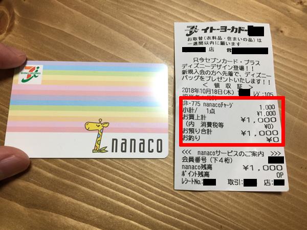 1,000円のnanacoチャージを完了させる