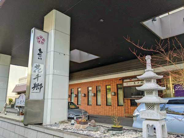 ヤフートラベルのおかげで鬼怒川温泉が安くなった