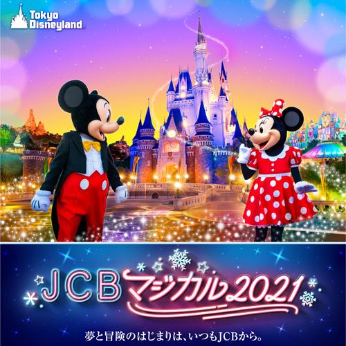 JCBマジカル2021