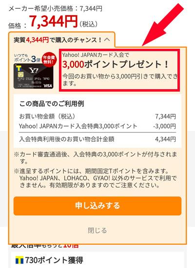 Yahoo!ショッピングで安く買う方法
