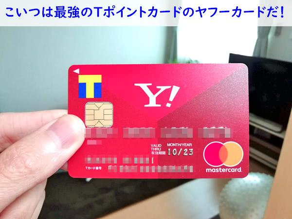 ヤフーカードは最強のTカード