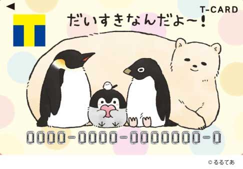コウペンちゃん×Tカード