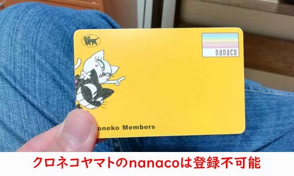 クロネコヤマトのnanacoはヤフーカードに登録不可能