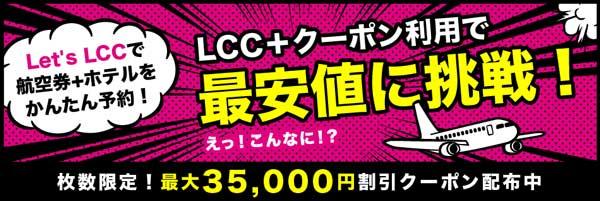 ヤフートラベルのLCCクーポン