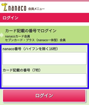 nanacoとヤフーカードを紐付けする方法