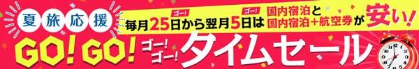 ヤフートラベルGO!GO!タイムセール夏旅応援セール