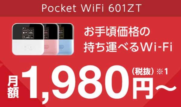 ヤフープレミアムはポケットWi-Fiが1,980円で使える