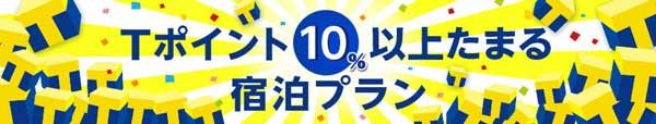 ヤフートラベルで10%以上割引クーポン