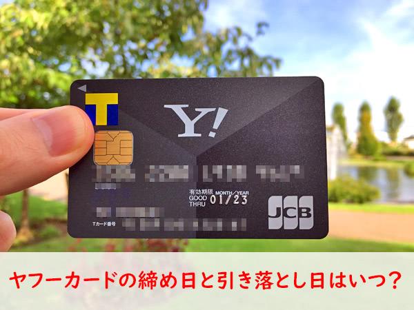 カード 締め日 jcb