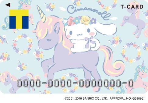 シナモロールのTカード