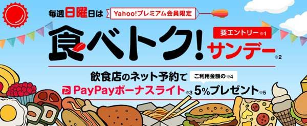 食べトクサンデーで日曜日はヤフープレミアム会員が飲食店でお得になる