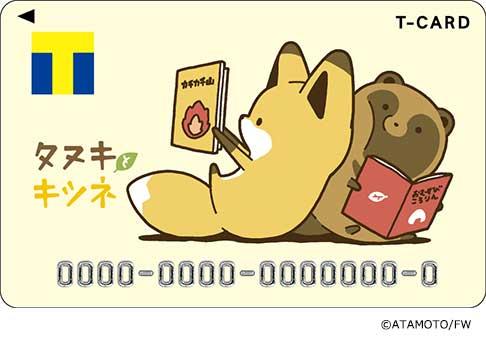 タヌキとキツネ×Tカード