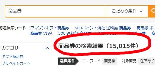 Yahoo!ショッピングで商品券と検索すると・・