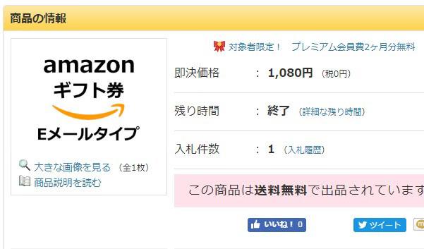 ヤフオクでAmazonギフト券を検索