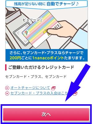 nanacoとヤフーカードを連携する方法