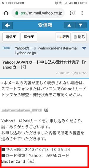 Yahoo!Japanカード申し込みしたらどうなるか