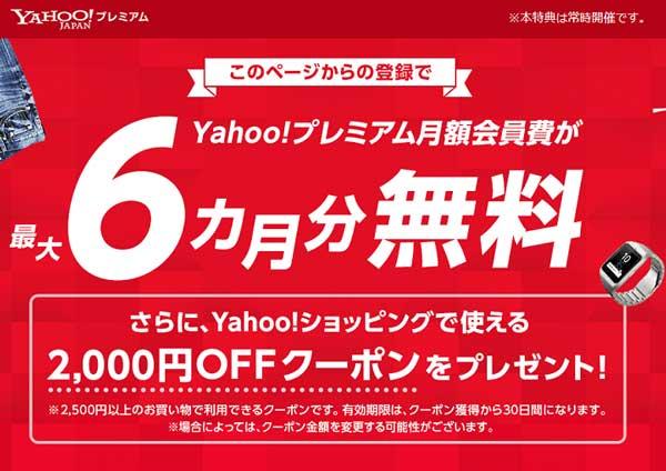 ヤフープレミアム6ヶ月無料と2,000円クーポン