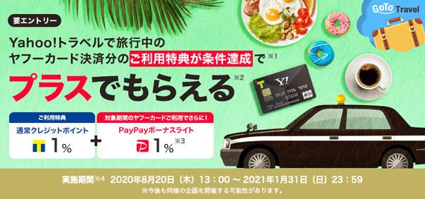 ヤフートラベル旅行中にカード利用でPayPayボナスライト進呈