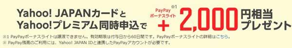 ヤフーカードとヤフープレミアムに同時入会で2,000円