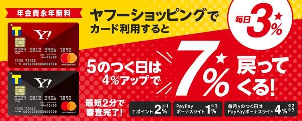 ヤフーカードはヤフーショッピングで5のつく日に使うと7%還元される