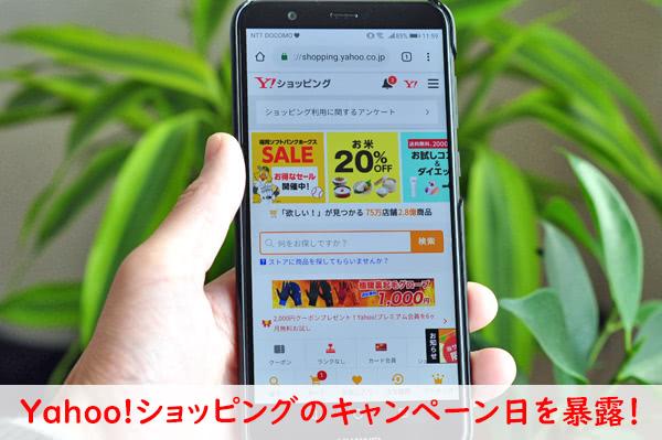 Yahoo!ショッピングのキャンペーン日を解説