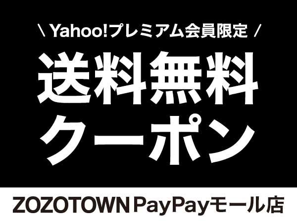 ゾゾタウンで3,000円以上買い物すると送料無料