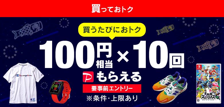 ヤフオク1,000円以上買う度に100円ペイペイボーナスが貰えるキャンペーン