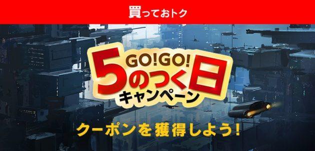 ヤフオクのGOGO5のつく日キャンペーン
