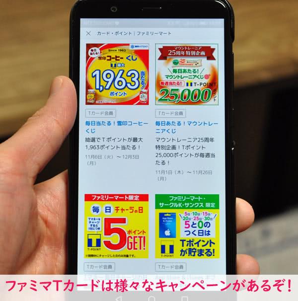 ファミマTカードのキャンペーン