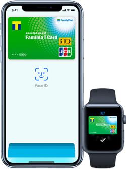 ApplePayに対応のファミマTカード