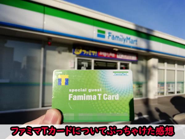ファミマTカードの感想