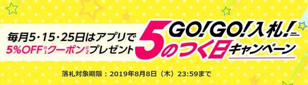 GOGO5のつく日キャンペーン
