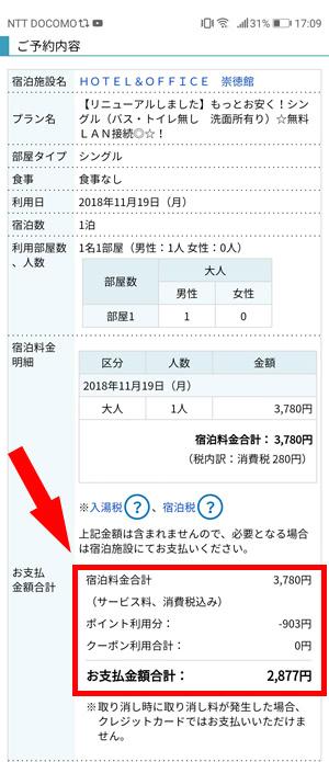 Yahoo!トラベルで旅行を予約してTポイントが貯まる