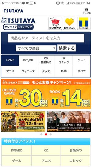 tsutaya オンライン ショッピング