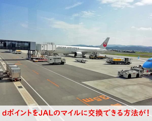 JALのマイルはdポイントから交換できる